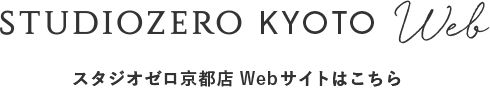 SUTUDIOZERO KYOTO Web スタジオゼロ京都店Webサイトはこちら